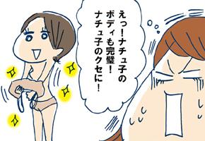 【Vol.4】油断は禁物!温泉女子旅は裸体の品評会?!