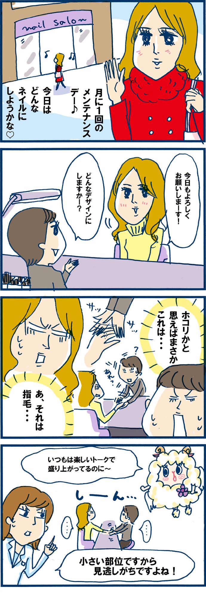 【Vol.6】女子たちの沈黙・・・。おさぼりケアにご用心!!
