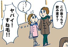 【vol.5】備えあれば憂いなし!?デートのピンチは突然に・・・