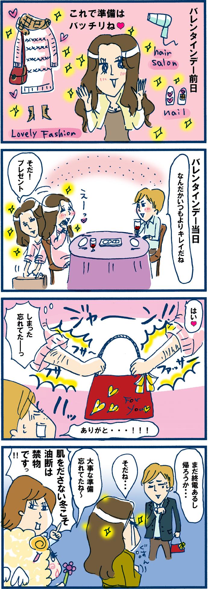 【Vol.7】バレンタインデーの大失態!2/14はトラウマ記念日