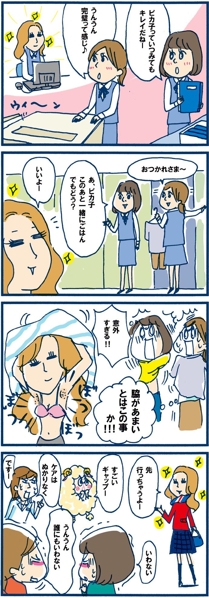 【Vol.8】私、脱いだらすごいんです!? 更衣室で暴かれる美人OLの秘密