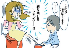 【Vol.10】ハイヒールで女度UP!? イケメン店員との出会いは突然に