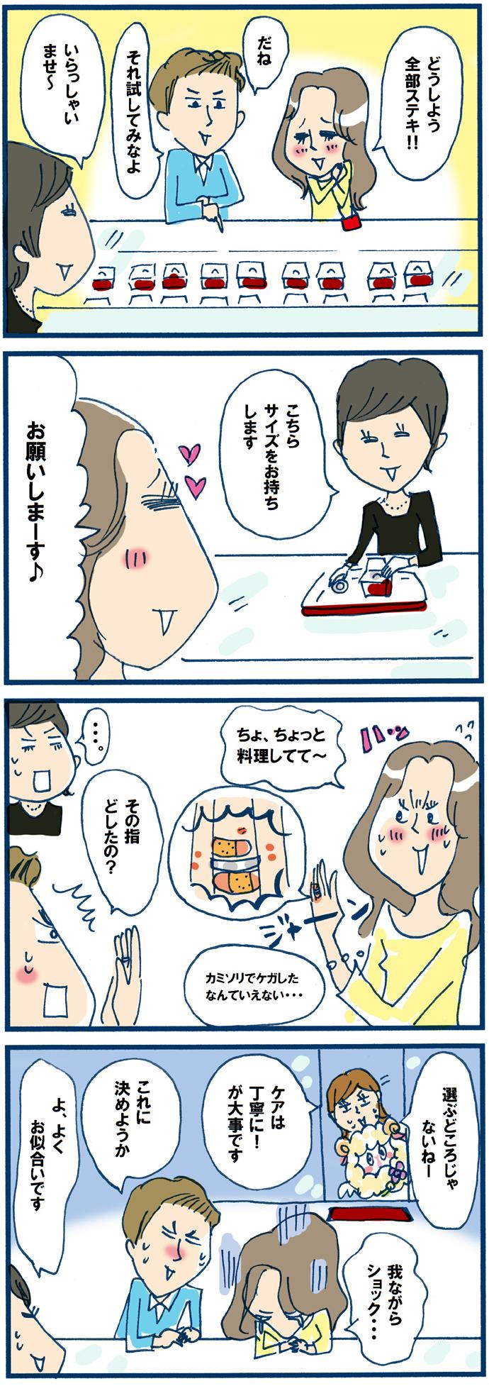 【Vol.9】傷だらけのホワイトデー!? 忘れられない彼とのペアリング