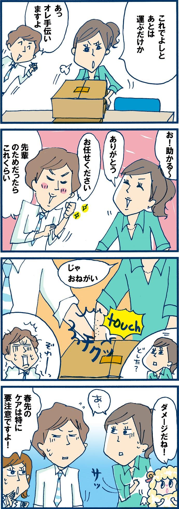 【Vol.12】春の引っ越しは要注意!?オフィスでの惨劇…。