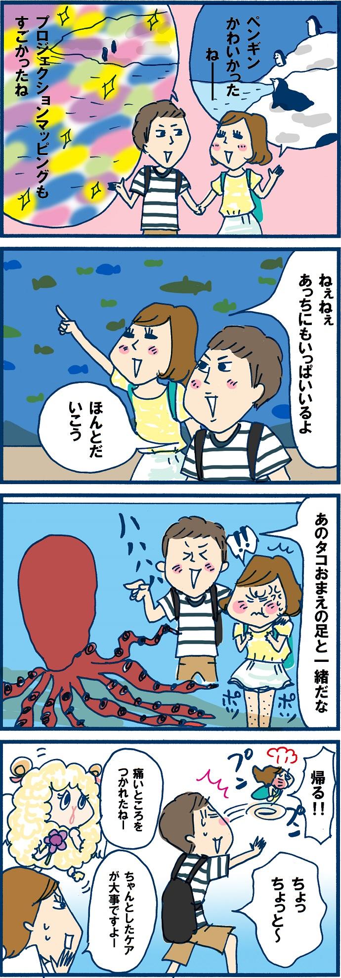 【Vol.16】二人の仲に水をさす!?週末デートで起きたハプニング