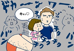 【Vol.14】目指してほしいツルスベ肌!デートの思いがけないエンディングとは