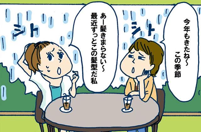 【Vol.15】目指せまとめ髪美人!無防備な首筋には要注意!?