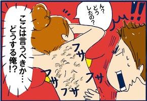 【Vol.17】100年の恋も冷めちゃう!?夏の背中ケアにご用心 !!
