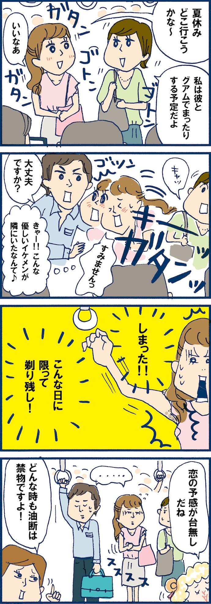 【Vol.18】満員電車での恋の始まり!おさぼりケアで早くも玉砕!?