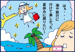 【Vol.20】一瞬でトラウマの夏に!楽しい思い出の悲しい結末
