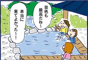 【Vol.22】至福の時間が招いた惨劇!思いもよらない女子旅での大ピンチ