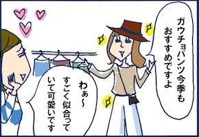 【Vol.23】憧れの人を目の前に・・・。油断しがちなパンツSTYLEに要注意!