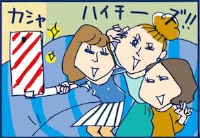 【Vol.24】華やかなのはSNS上だけ!?楽しい女子会の意外な盲点
