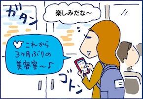 【Vol.25】秋のイメチェンにご用心!美容室で起きたハプニング