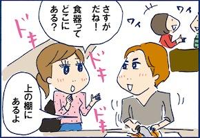 【Vol.26】恋の季節が招いた惨劇・・・楽しい鍋パーティの結末とは